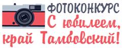 фотоконкурс «C юбилеем, край Тамбовский!»